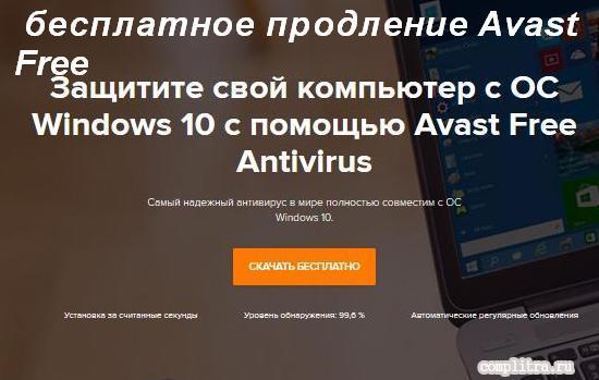 Как продлить использование антивируса Аваст free ещё на один год - бесплатно!