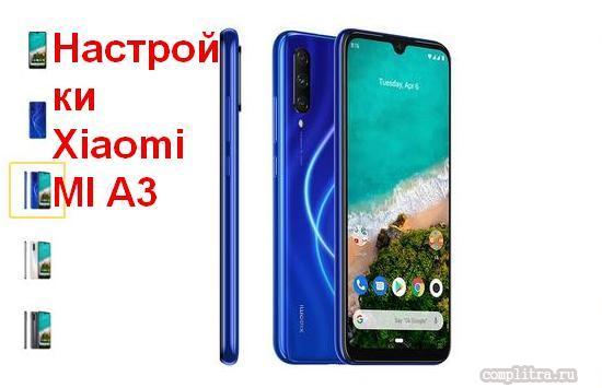 Настройки Xiaomi MI