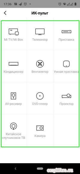 ИК-порт в смартфоне что это