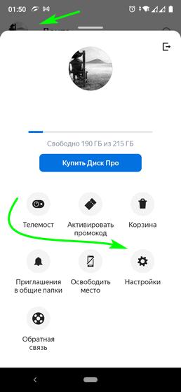 оффлайн файлы Яндекс диска