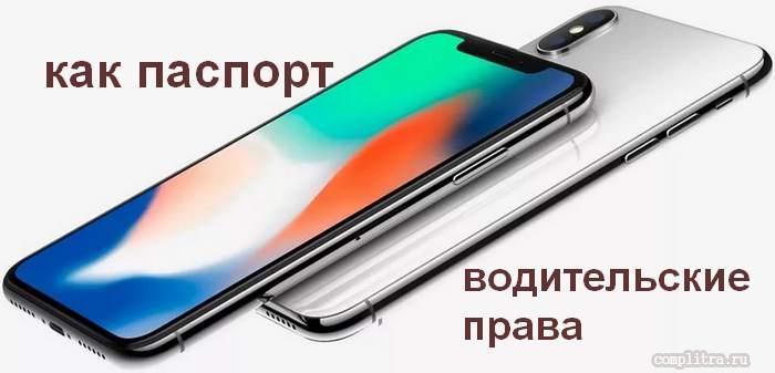 iPhone паспорт