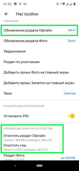 яндекс файлы оффлайн