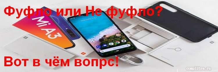 Xiaomi Mi A3 обновление