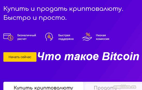 обменять Bitcoin