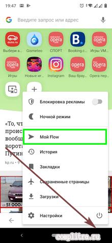 мой Flow