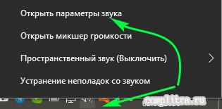 отключить микрофон Windows 10