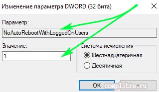 реестр AutoReboot