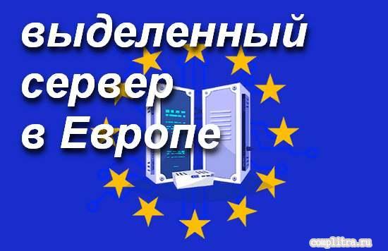 выделенный сервер в Европе