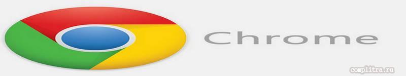 Гугл Chrome
