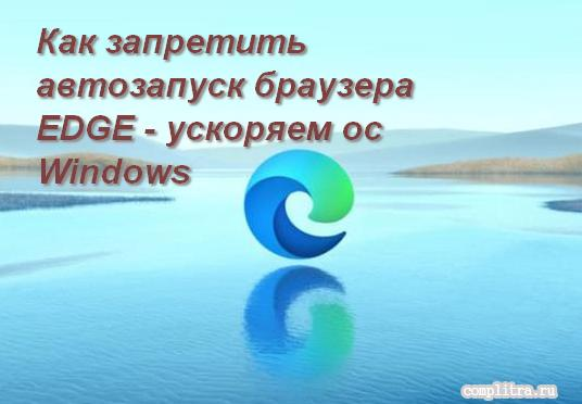 браузер edge