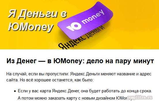 Как перевести Я Деньги в ЮMoney