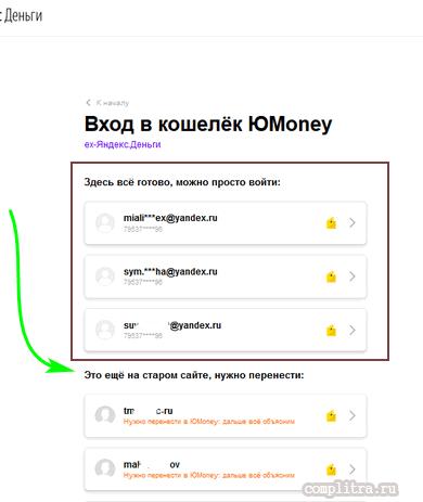 yoomoney деньги