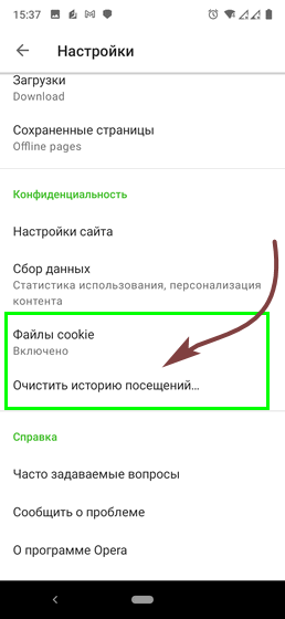 браузер Опера мини