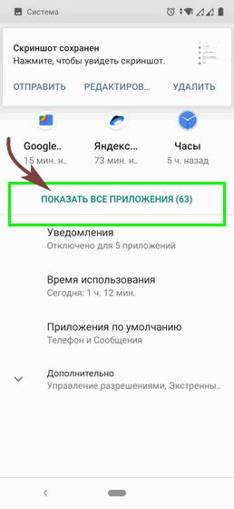 кэш браузера