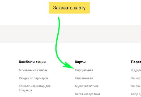 ссылка заказ карты ЮМони