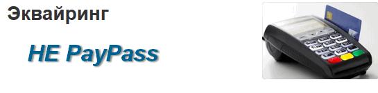 функция PayPass