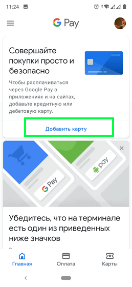 Google Pay гео
