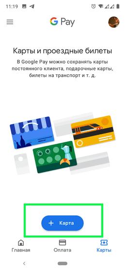 Google Pay карты лояльно