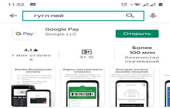 Google Pay установка, настройка