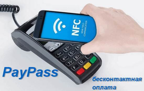 PayPass - бесконтактная оплата