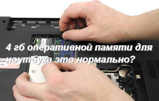 4 гб памяти ноутбук