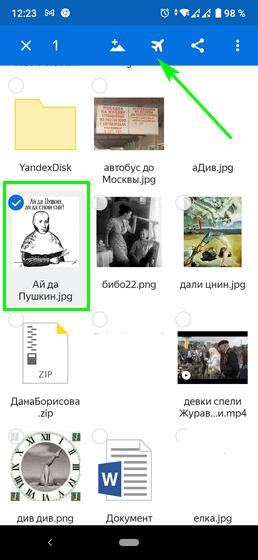 файл офлайн
