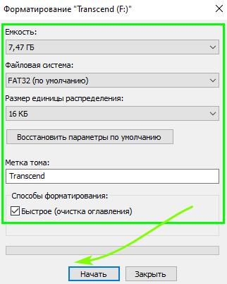 форматировать флешку-2