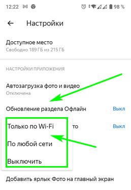 офлайн файлы
