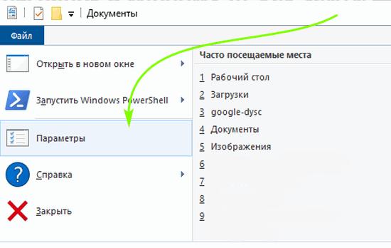 параметры папок Виндовс