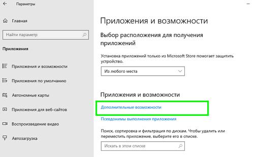 параметры Виндовс