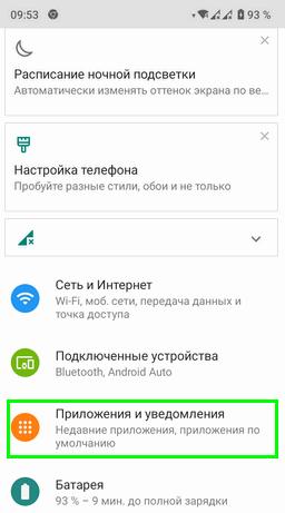 приложения уведомления