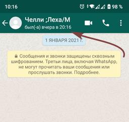 сеть WhatsApp