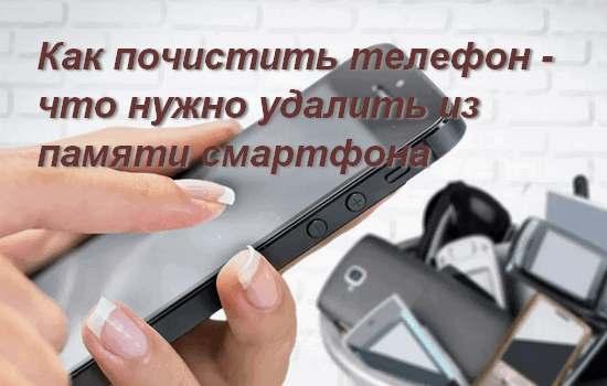 чистим смартфон