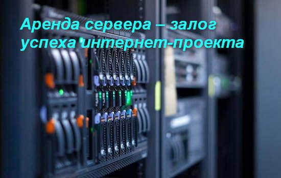 Аренда сервера – залог успеха интернет-проекта