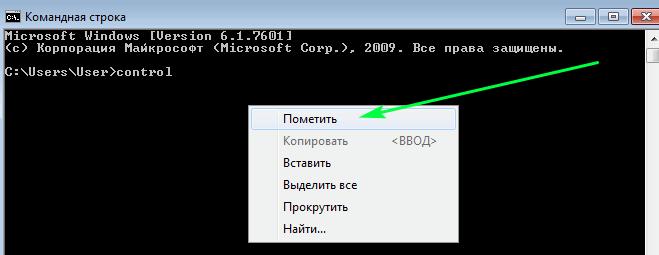 Командная строка Windows