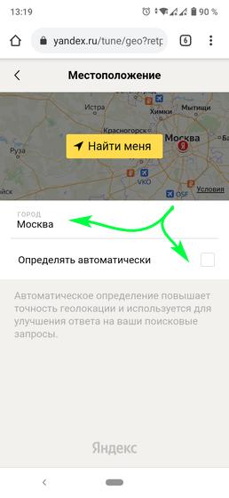 Настройки страницы Яндекс