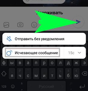 Исчезающие сообщения