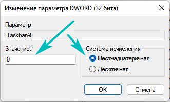 """Как передвинуть """"Пуск"""" влево Windows 11"""