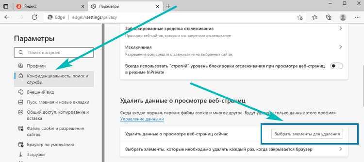 как очистить кэш Microsoft Edge - пользовательские данные