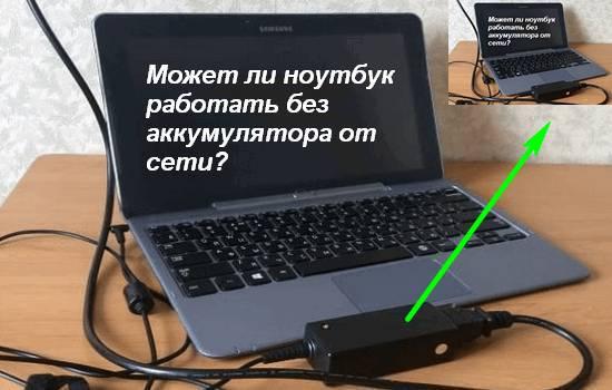 Можно ли пользоваться ноутбуком без аккумулятора
