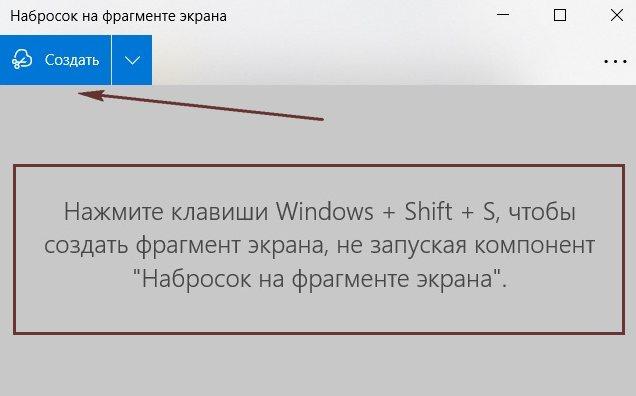 скриншот части экрана
