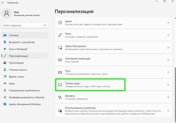 меню Пуск влево Windows 11
