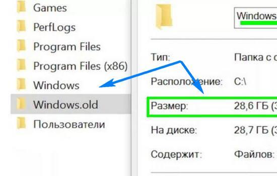Windows.old что это за папка и можно ли ее удалить