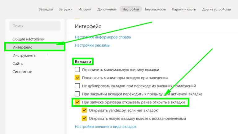 вкладки браузера Яндекс